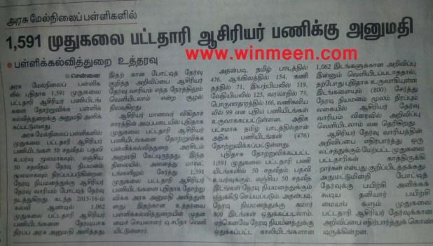 Tamil Nadu Post Graduate Teacher Recruitment Board (TNPGTRB) Latest Update 2017