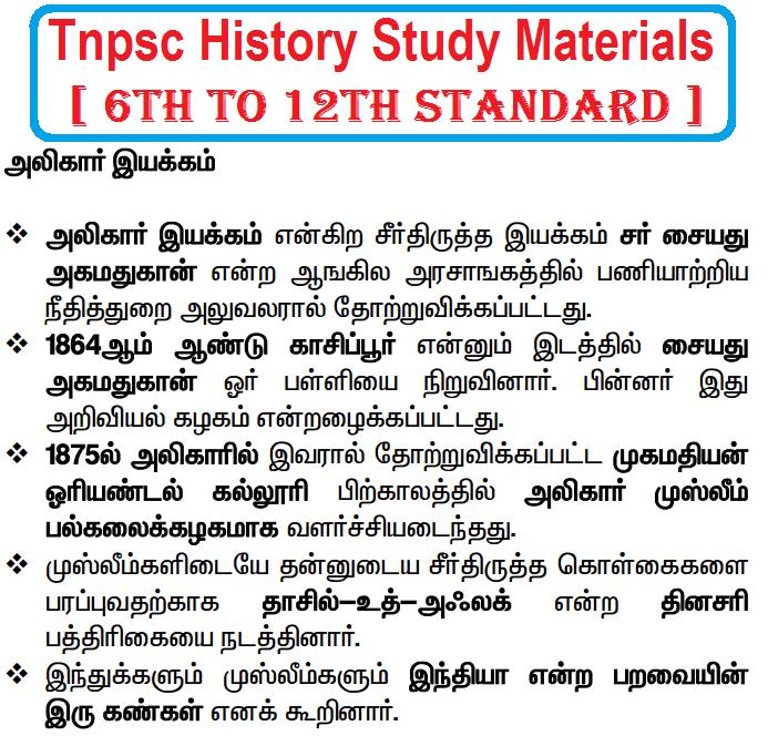 Study tnpsc vao pdf exam material