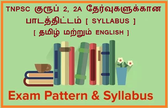 Group 1 Material Pdf In Tamil
