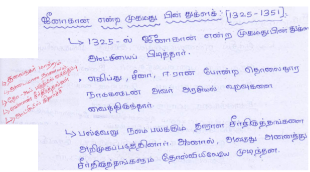 DOWNLOAD PDF – Tnpsc Group 1, 2, 2A, 4, Vao Exam History Study Materials [ Delhi Sultanate ]
