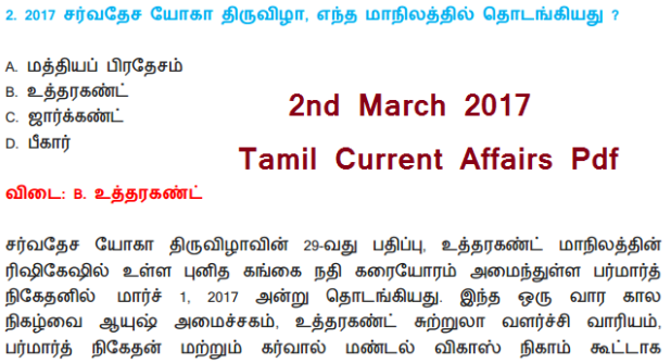 Tnpsc Current Affairs In Tamil 2nd March 2017