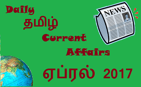 Tnpsc Current Affairs April