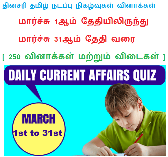 Tnpsc Tamil Current Affairs March