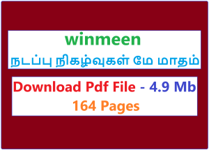 Tnpsc Tamil Current Affairs May 2017 www.winmeen.com