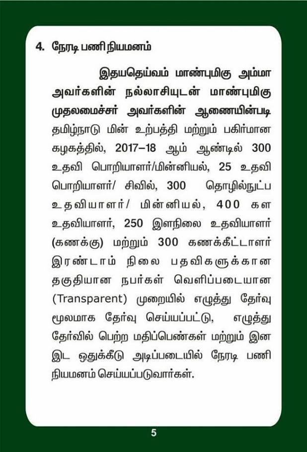 Tamilnadu TNEB TANGEDCO Recruitment 2017
