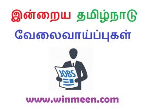 Latest Tamilnadu TN govt jobs 2019 Tnpsc Recruitment