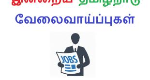 Latest Upcoming Tamilnadu TN govt jobs