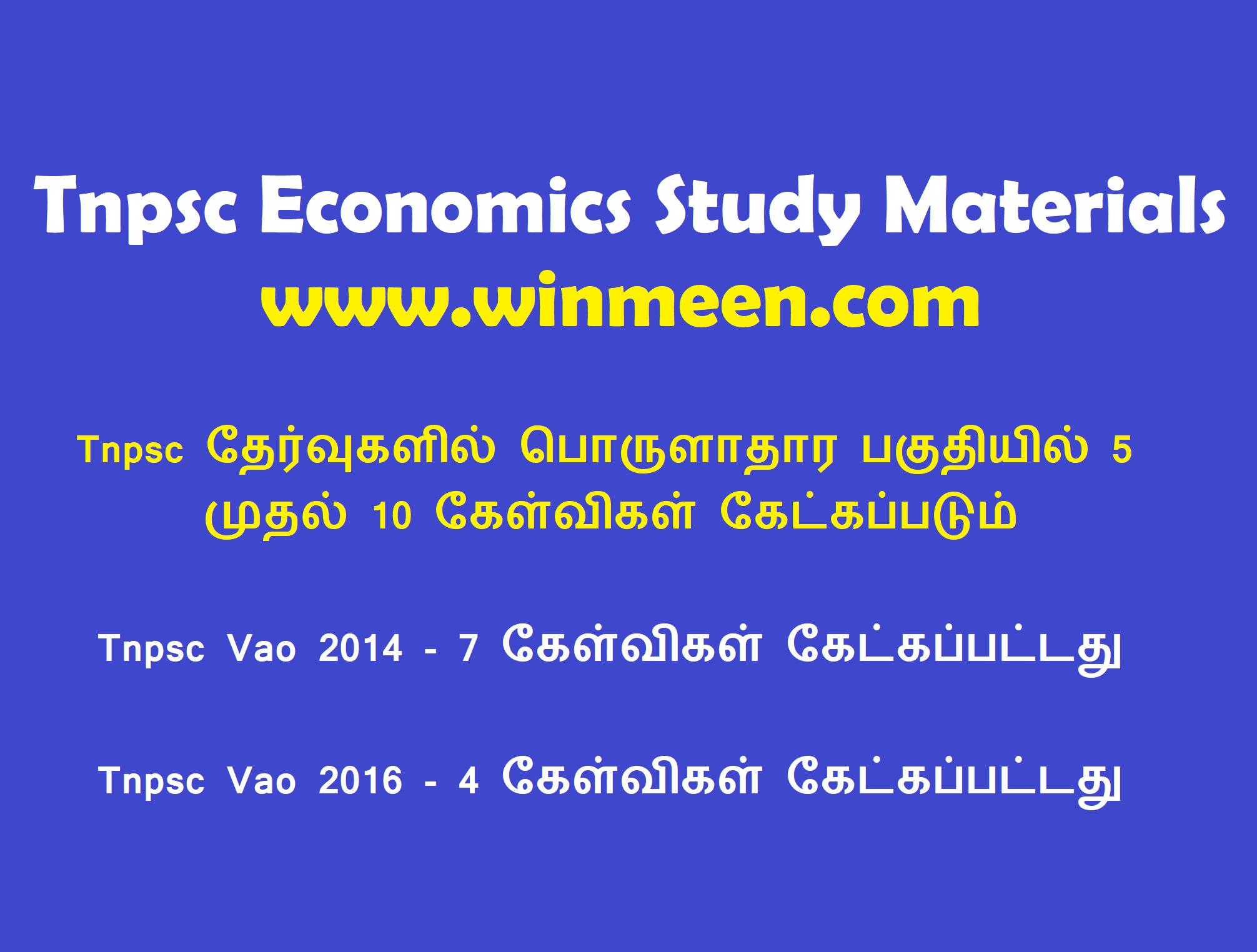 Tnpsc Vao Study Materials Pdf