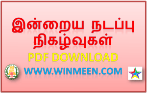 Tnpsc Current Affairs in Tamil & English Pdf files Download