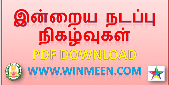 Tnpsc Current Affairs 2019 in Tamil & English Pdf files Download