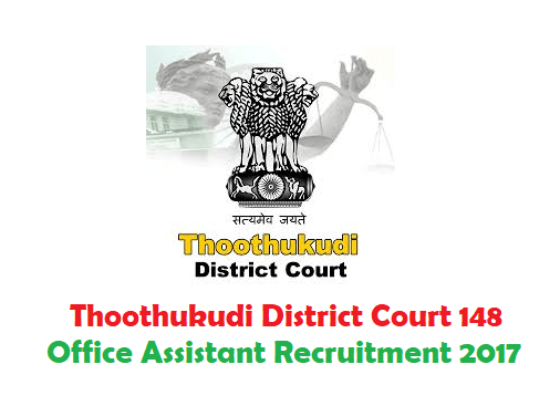 Thoothukudi District Court 148 Office Assistant Recruitment 2017