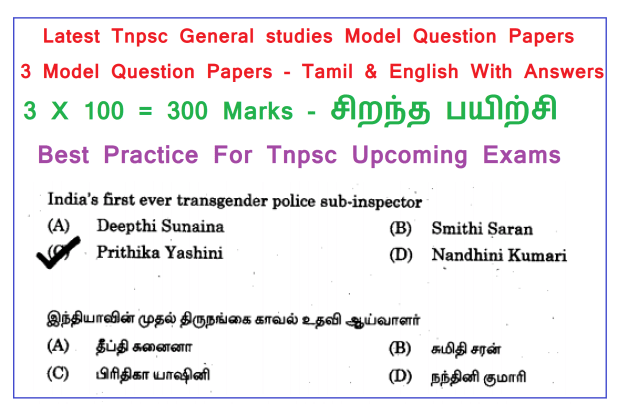 Latest Tnpsc General studies Model Question Papers