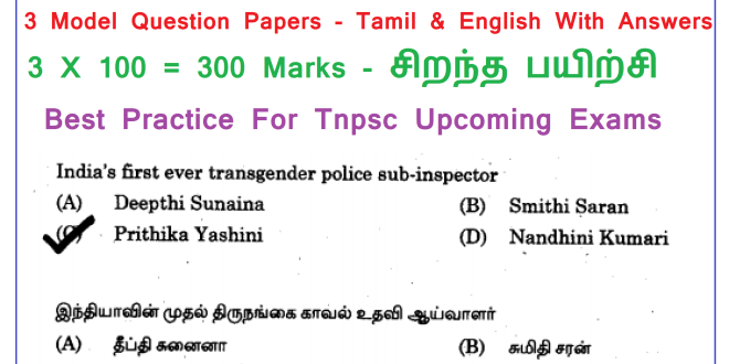 Tnpsc Model Question Papers With Answers Pdf Download