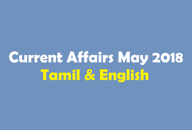 Tnpsc Tamil Current Affairs May 2019 Pdf Quiz Online Test