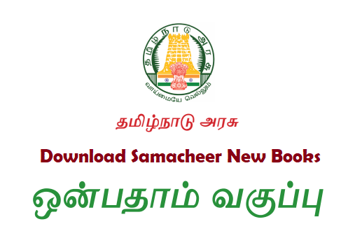 Samacheer Kalvi 9th Tamil Book Pdf