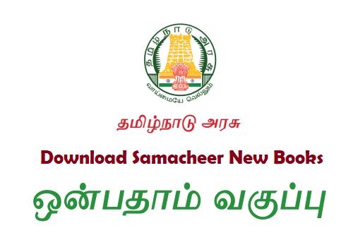 Tn Samacheer Kalvi Book