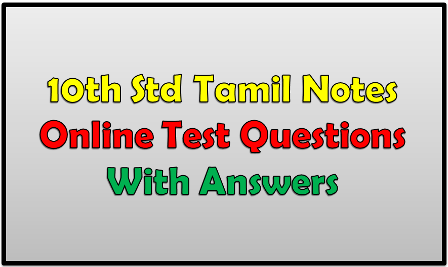 10th Std Tamil Notes Online Test Questions With Answers