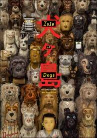 movies-isle-of-dogs