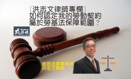 [洪志文律師專欄]如何認定我的勞動契約屬於勞基法保障範圍?