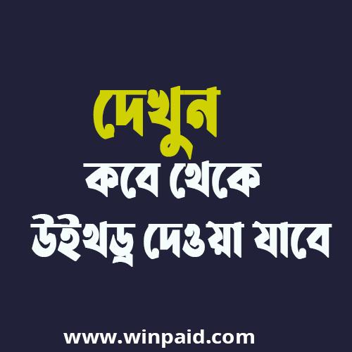 winpaid,