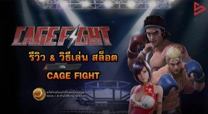Read more about the article รีวิว สล็อต Cage Fight