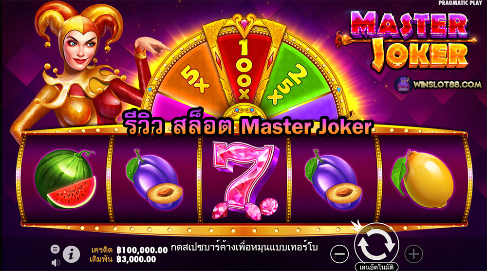 Read more about the article รีวิว สล็อต Master Joker