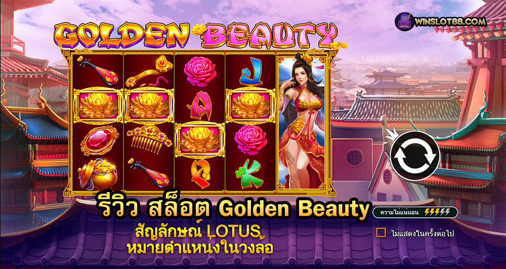 You are currently viewing รีวิว สล็อต Golden Beauty