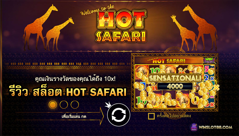 You are currently viewing HOT SAFARI SLOT รีวิว