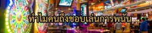 Read more about the article ทำไมคนถึงชอบเล่นการพนัน
