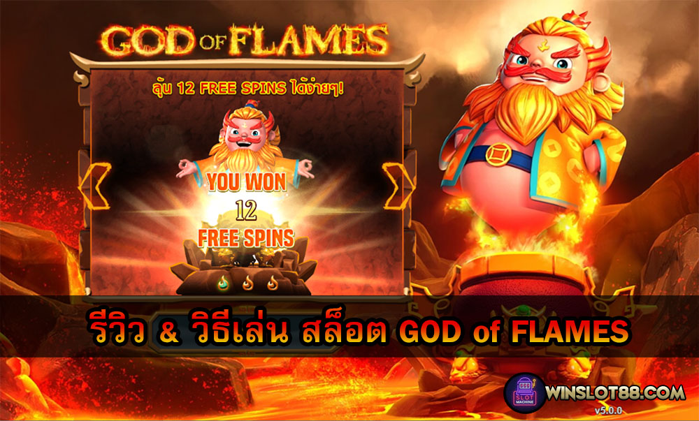 You are currently viewing God of Flames Slot รีวิว