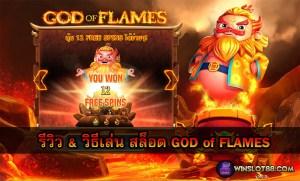 God of Flames Slot รีวิว