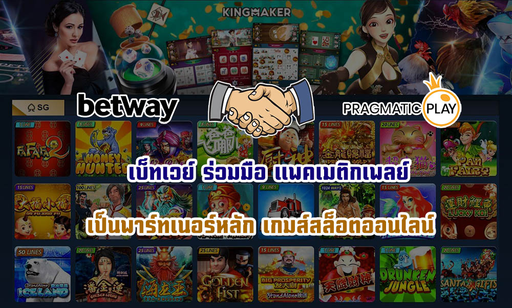 Read more about the article Pragmatic Play เข้าเป็นพาร์ทเนอร์หลักสล็อตกับ Betway