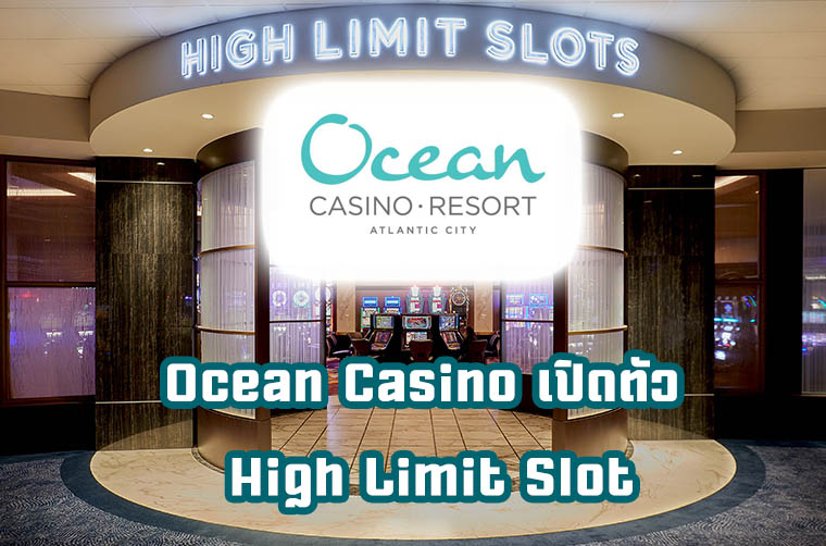 Read more about the article Ocean Casino เปิดตัว High Limit Slot