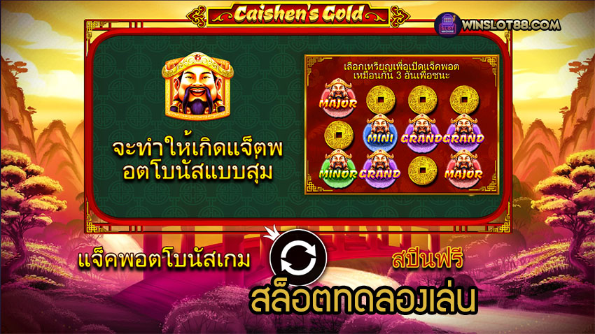 Read more about the article สล็อตทดลองเล่น Caishen's Gold ค่าย PP