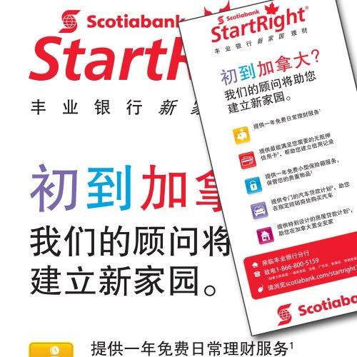 Chinese Translation Poster