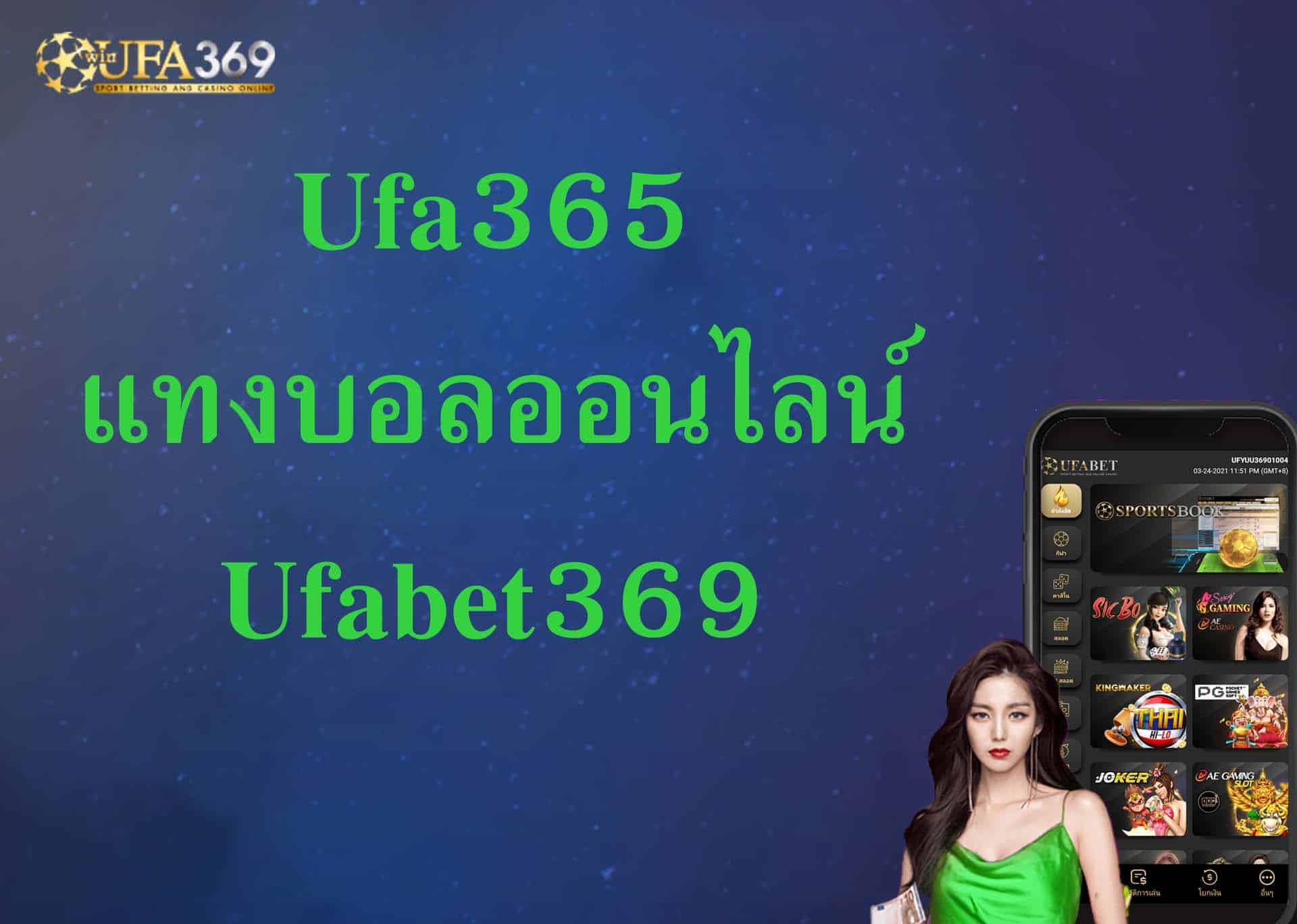 ufa365 แทงบอลออนไลน์ Ufabet369