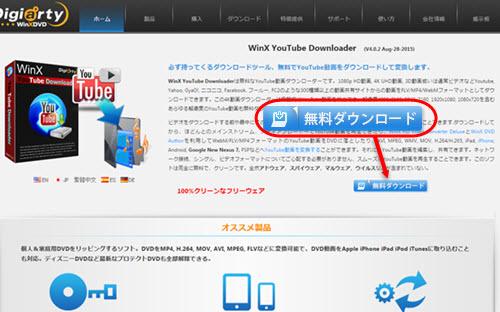 WinX YouTube Downloaderインストールまたはアインストール方法|初心者