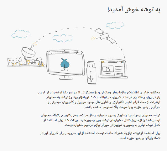A screenshot of Toosheh.org.
