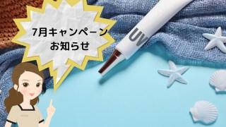7月キャンペーンお知らせ