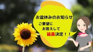お盆休みのお知らせ&ご要望にお答えして延長決定!!