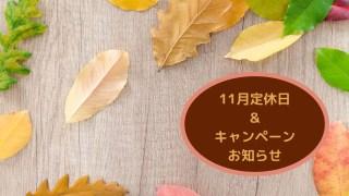 11月定休日のお知らせ&11月キャンペーン