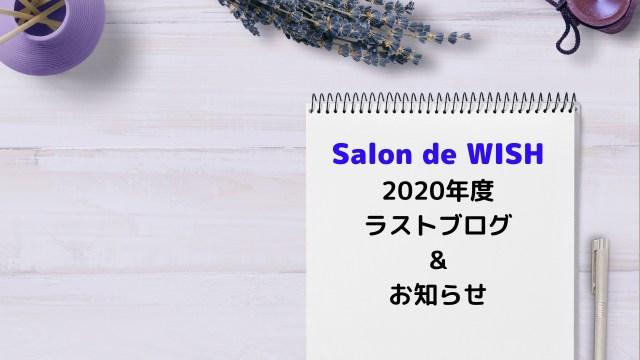 Salon de WISH2020年度ラストブログ