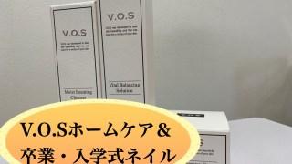 V.O.Sホームケア使ってます&卒業式・入学式ネイルご予約承り中!!