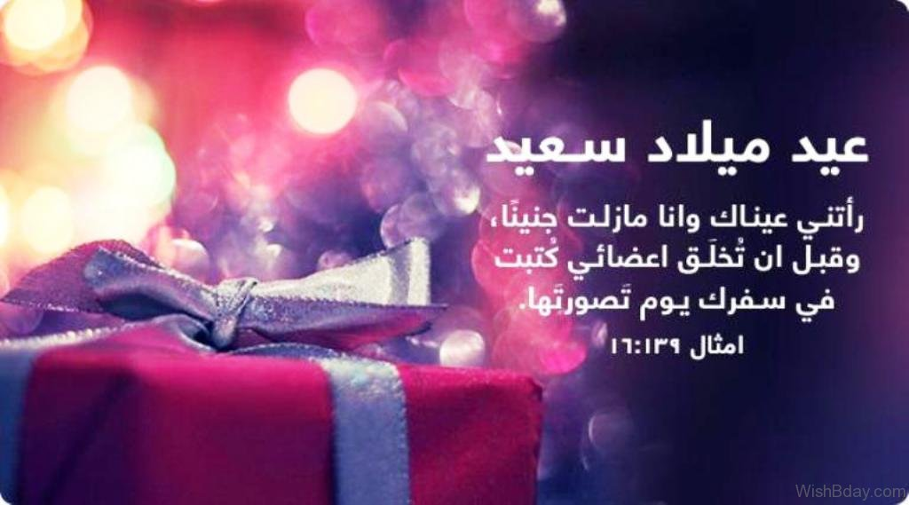 Birthday Wishes For A Ex Boss In Arabic