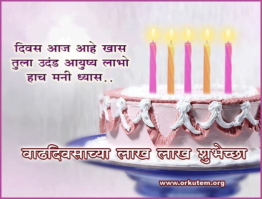 Birthday Wishes Brother Marathi Status