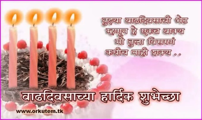 Fabulous Birthday Wishes For Sister In Marathi Status Happy Birthday Personalised Birthday Cards Beptaeletsinfo