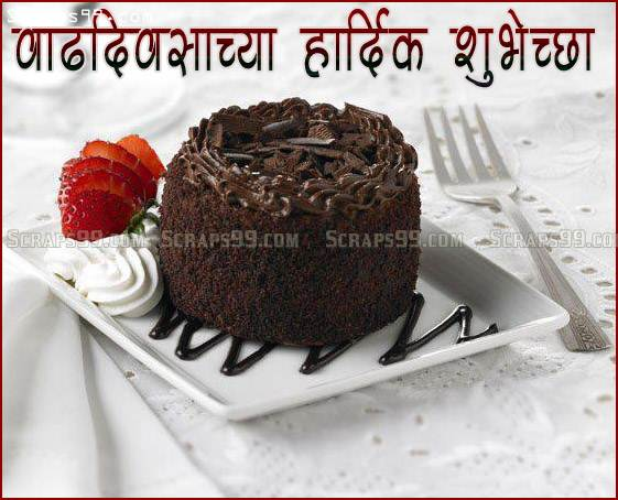 Birthday Wishes In Marathi Page 3