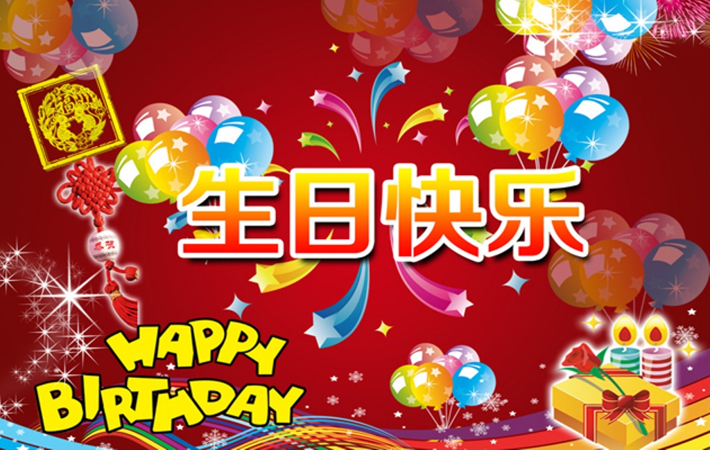 Birthday Wishes In Chinese Language Wishes Greetings Pictures Wish Guy
