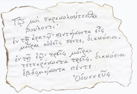 Odysseus achterna
