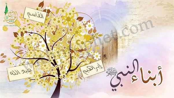 ابناء الرسول محمد صلى الله عليه وسلم وأسمائهم ومن هن أمهاتهم